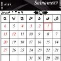 سالنامه (تقویم) فارسی سال 89 تحت جاوا