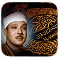 قرائت مجلسی قرآن با صدای دلنشین عبدالباسط