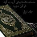 سلسله داستانهای آیه به آیه قرآن مجید-جلد اول