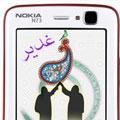 ترجمه جدید خطابه غدیرKhetabeye Ghadir