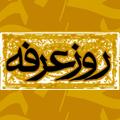 نرم افزار دعای عرفه با فرمت جاوا
