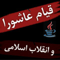 کتاب قيام عاشورا و انقلاب اسلامي ویژه جاوا