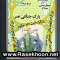 تهران یاب 90