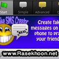 ارسال پیامک های جعلی