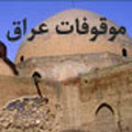موقوفات ایرانیان در عراق