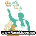 کتاب رنسانس اسلامی84
