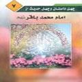 چهل داستان از امام محمد باقر(ع)