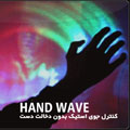Hand Wave - Beta2
