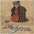 داستانهای بحارالانوار2