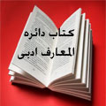 دائره المعارف ادبی