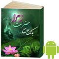 برنامه جامع حضرت زهرا (س) ویژه اندروید