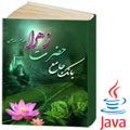 برنامه جامع حضرت زهرا (س) ویژه جاوا