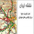 کاملترین نقشه ایران تحت فرمت جاوا