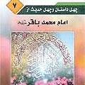 چهل داستان از امام باقر(ع)