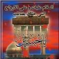 آثار و برکات مرقد شریف سیدالشهداء