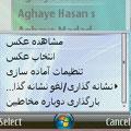 FS Caller v3.01.6 [Farsi]