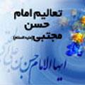 تعالیم امام حسن مجتبی(ع)