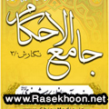 نرم افزار جامع الاحکام