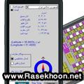 بسته نرم افزاری فارسی ویندوز موبایل