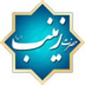 نرم افزار جامع حضرت زینب (سلام الله علیها)
