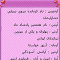نام های اصیل ایرانی