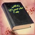 زندگانی امام حسین (ع) جلد دوم
