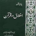 اخلاق در قرآن جلد اول
