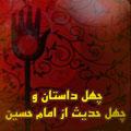 چهل داستان از امام حسین(ع)