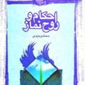 کتاب احکام نماز(وقت شناسی-قبله شناسی و پوشش)