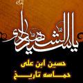 حسین ابن علی حماسه تاریخ