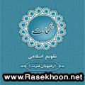 تقویم نفحات اسلامی 90