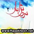 نرم افزار قرآنی سروش ایمانی