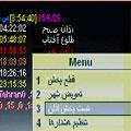 اوقات شرعی مخصوص ماه مبارکOghat e Sharei v3.5