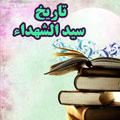 تاریخ سیدالشهداء