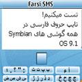 ASGA Tech Farsi SmS
