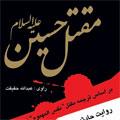 کتاب مقتل امام حسین(ع)-نفس المهموم