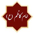 نرم افزار جامع امام کاظم (ع)