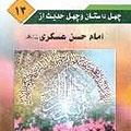 چهل داستان از امام حسن عسگری(ع)