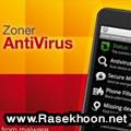 آنتی ویروس قدرتمند Zoner