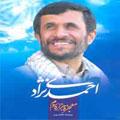 احمدی نژاد معجزه هزاره سوم
