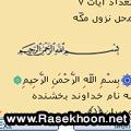 قرآن جاوا با ترجمه