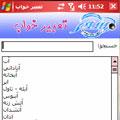 Taabire Khab(تعبیر خواب)