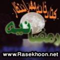 کتاب رمضانیه