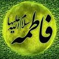مصایب حضرت زهرا (س)