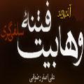 کتاب فتنه وهابیت مخصوص اندروید