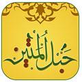 نرم افزار قرآنی همراه با صوت حبل المتین نسخه 3.5.1