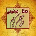 حفظ موضوعی قرآن