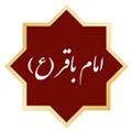 نرم افزار جامع امام باقر (ع)