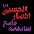 کتابخانه جامع انصار الحسین (ع)