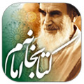 کتابخانه امام خمینی(ره)